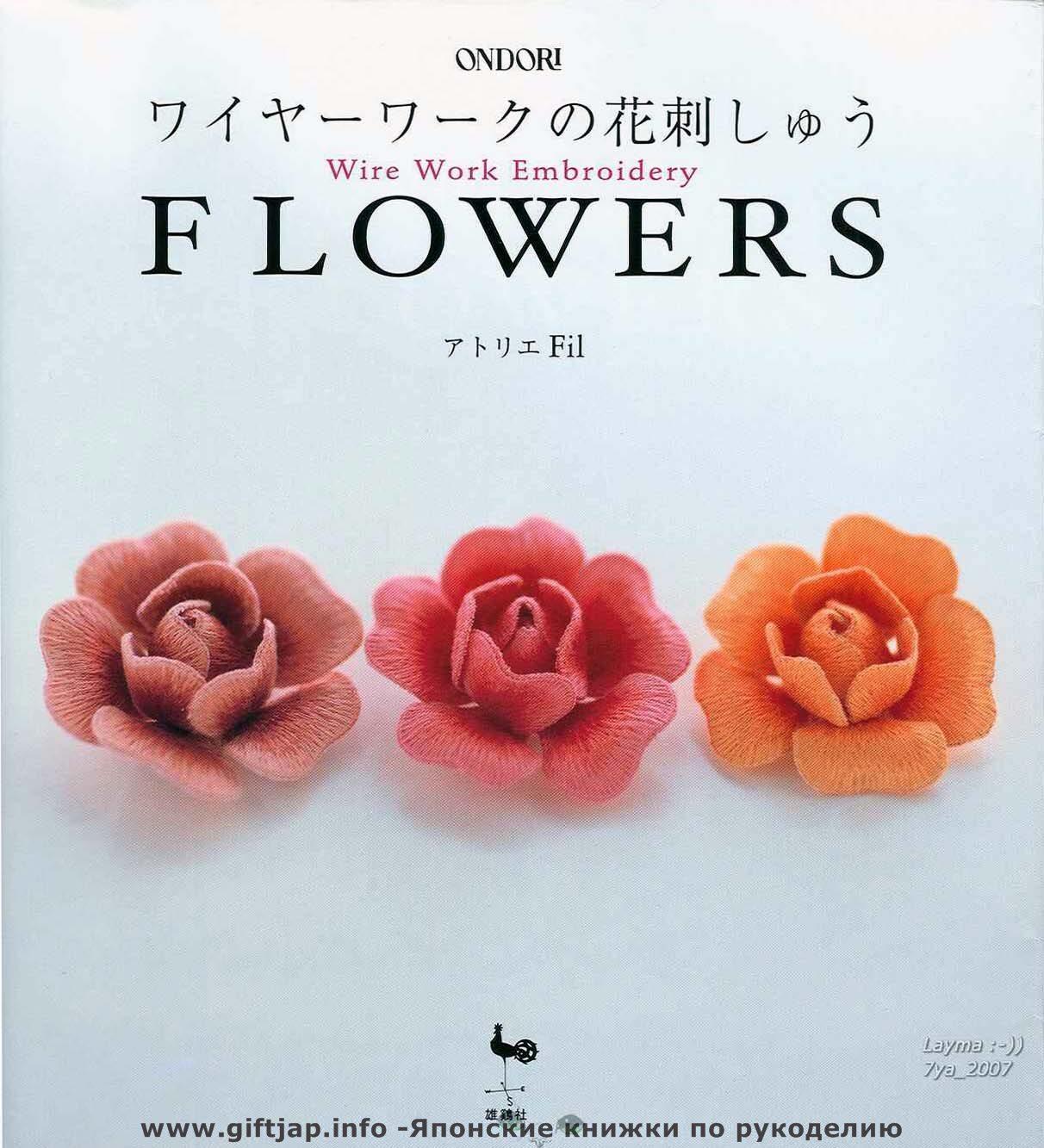Цветок из ткани схемы