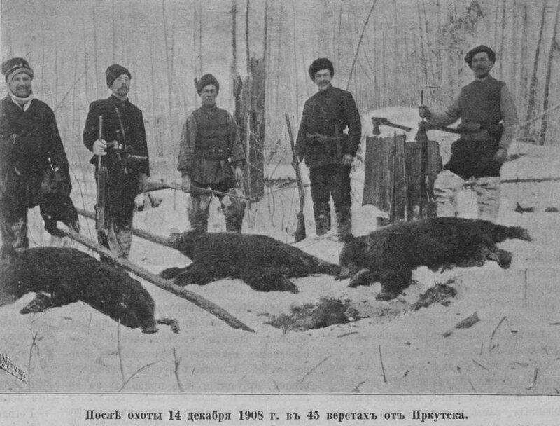 После охоты 14 декабря 1908 года
