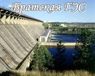 Братская ГЭС.jpg