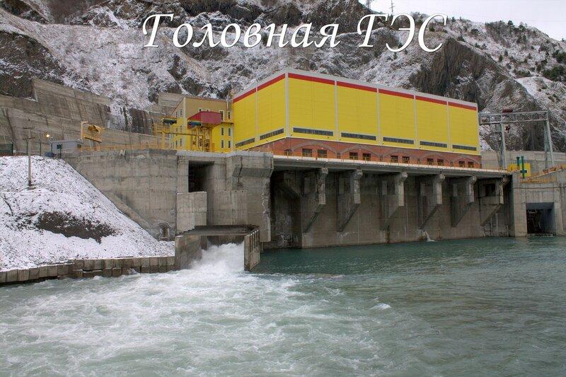 Головная ГЭС.jpg
