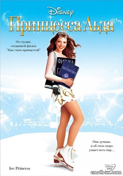 Принцесса Льда / Ice Princess (2005/HDTV/DVDRip)