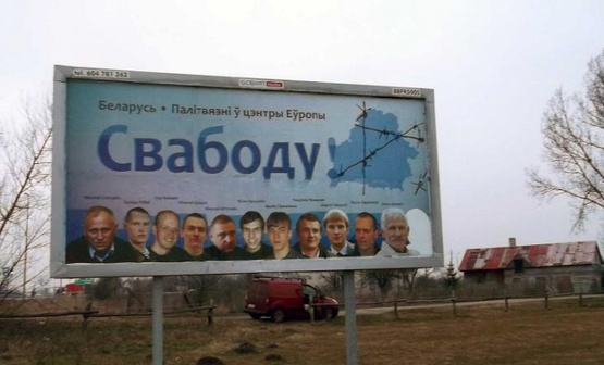 Жертвы режима Лукашенко