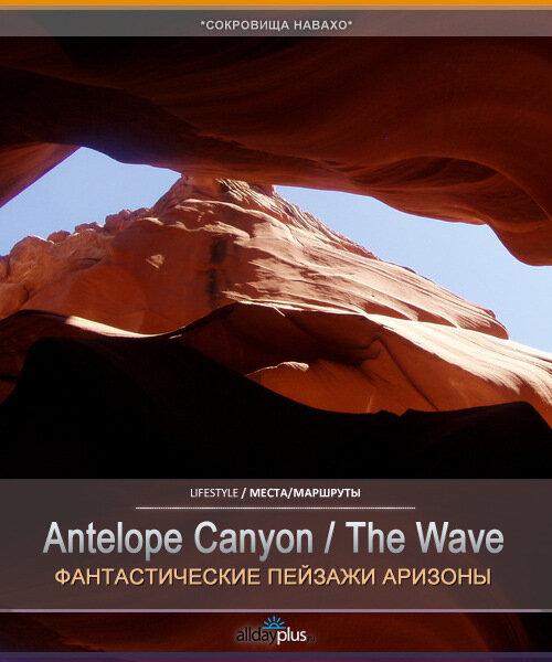 The Wave и Antelope Canyon - фантастические пейзажи Аризоны