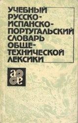 Книга Учебный русско-испанско-португальский словарь общетехнической лексики