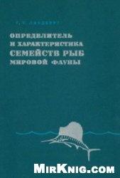 Книга Определитель и характеристика семейств рыб мировой фауны