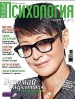 Журнал Психология на каждый день №11 (ноябрь 2010)