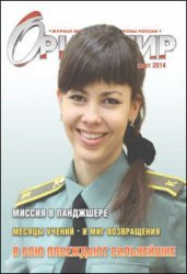 Ориентир №3 2014