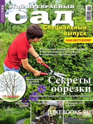 Журнал Мой прекрасный сад. Спецвыпуск № 1 2014. Секреты обрезки