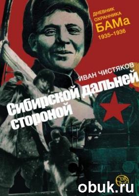 Книга Сибирской дальней стороной. Дневник охранника БАМа, 1935-1936