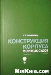 Книга Конструкция корпуса морских судов