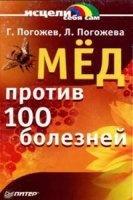 Книга Мед против 100 болезней
