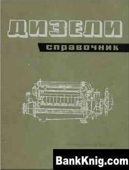 Книга Дизели. Справочник