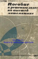 Книга Пособие к решению задач по высшей математике, Гусак А.А., 1973