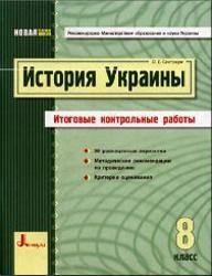 Книга История Украины, 8 класс, Итоговые контрольные работы, Святокум О.Е., 2011