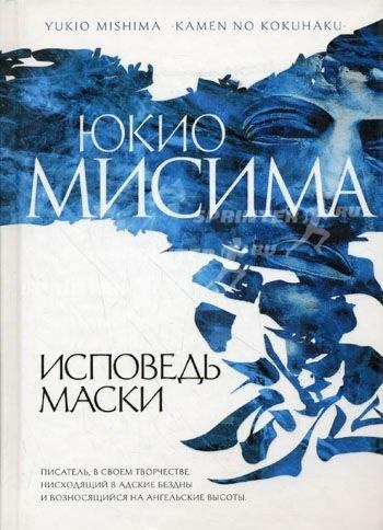 Аудиокнига Исповедь Маски