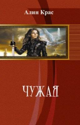 Книга Крас Алин - Чужая