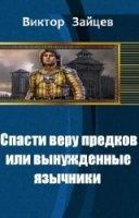 Эльфийка-оборотень