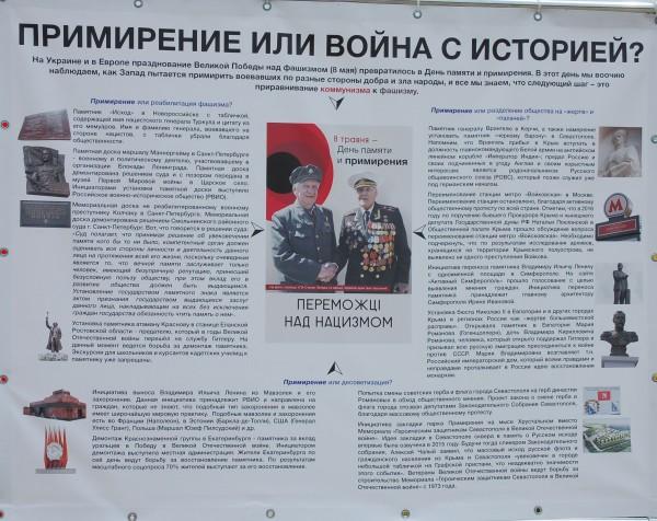 20170625-Севастопольцы требуют обсуждения установки памятника «Примирения»-pic3