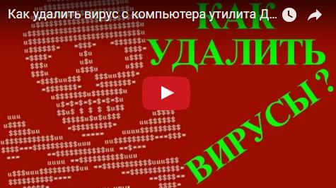Как удалить вирус с компьютера утилита Доктор веб курейт Dr Web Cureit