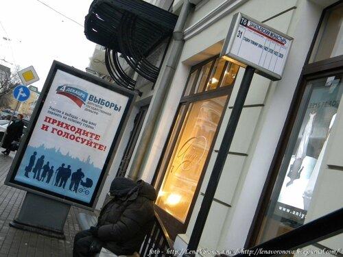 ост. Зачатьеский монастырь - бомж и реклама выборов