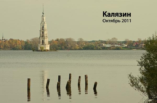 Калязин, осень 2011 года