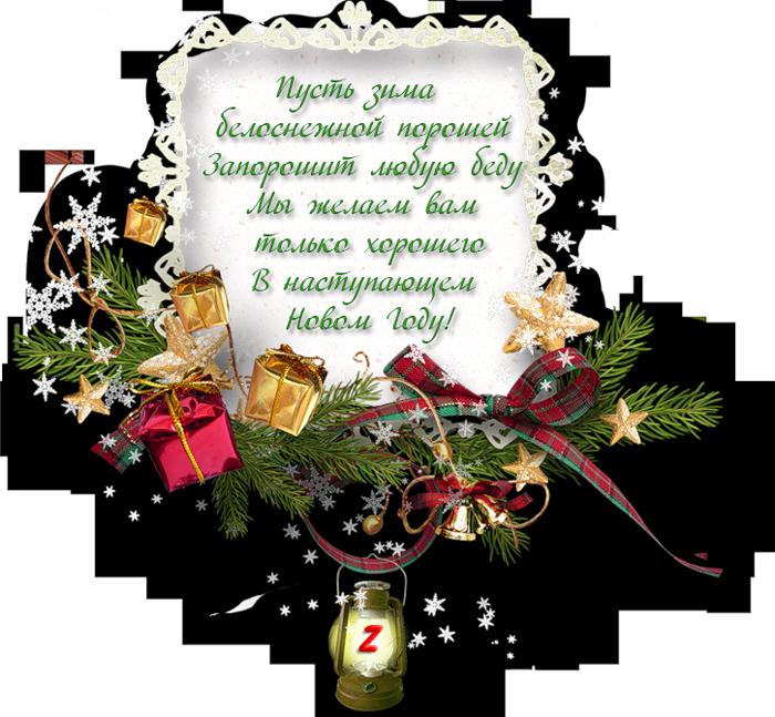 многие поздравления на новый год новогодние поздравления новом статусе пара