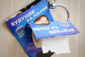 Гражданская позиция (политика, реклама, туалетная бумага)