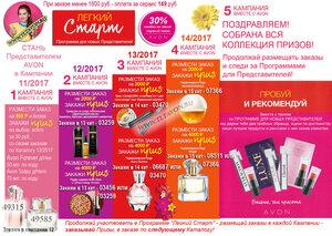 Avon ЛЕГКИЙ СТАРТ КАМПАНИЯ 11 2017