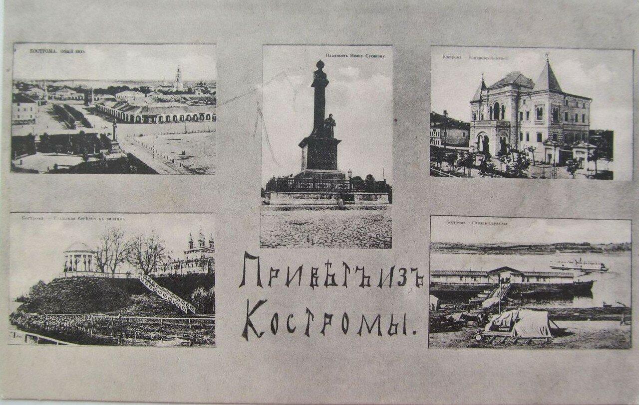 Привет из Костромы