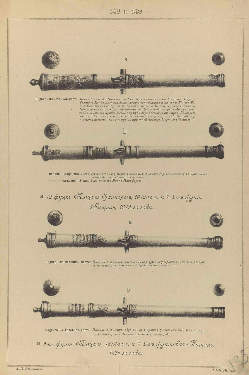 148 - 149. 70 фунт. Пищаль Единорог, 1670-го, и 2-х фунт. Пищали, 1672-го года. 2 х фунт. Пищали, 1673-го, и 2-х фунтовая Пищаль 1674-го года