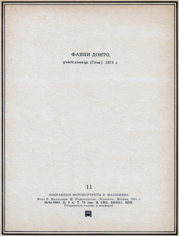 открытка обратная сторона Фанни Донто