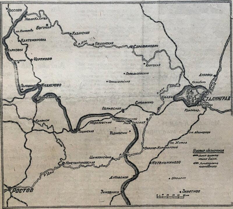 «Красная звезда», 1 января 1943 года, Сталинградская битва, сталинградская наука, битва за Сталинград