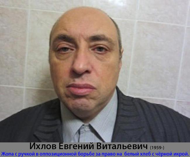 Ихлов Евгений, kasparov.ru —ИНТЕРНЕТ ГАЗЕТА