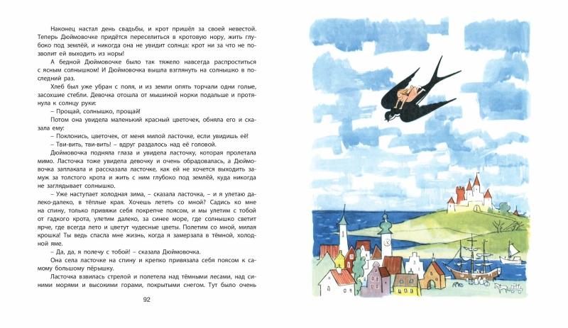 1453_NSK_Andersen_Kokorin_296_RL-page-047.jpg