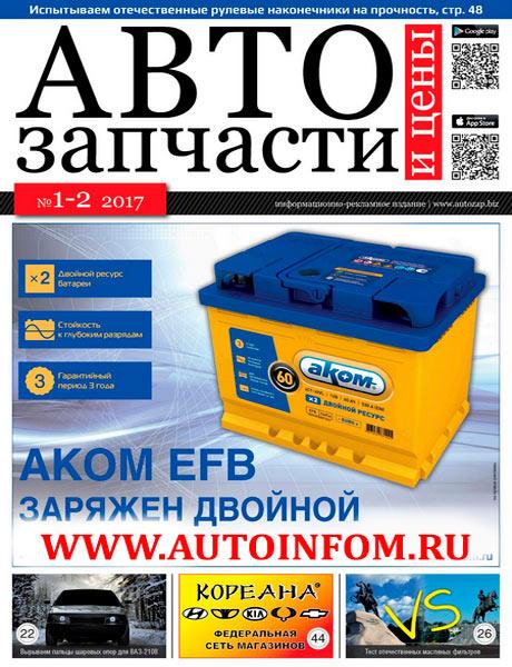 Автозапчасти и цены №1-2 2017