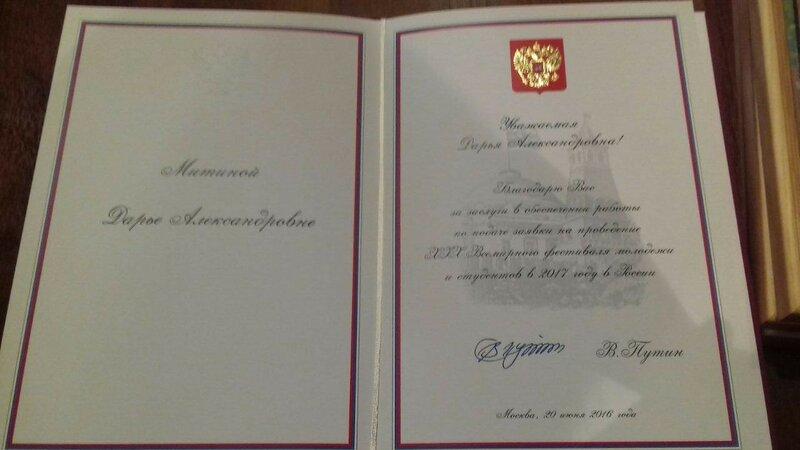 Путин благодарность-1.JPG
