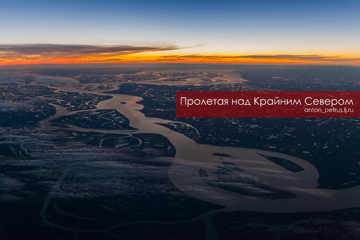 Пролетая над Крайним Севером