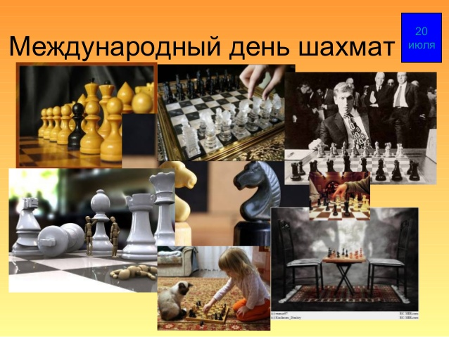 Международный день шахмат. Поздравляю любителей шахмат открытки фото рисунки картинки поздравления