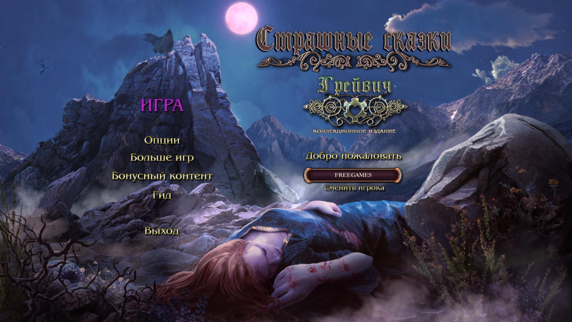 Страшные сказки 12: Грейвич. Коллекционное издание | Grim Tales 12: Graywitch CE (Rus)