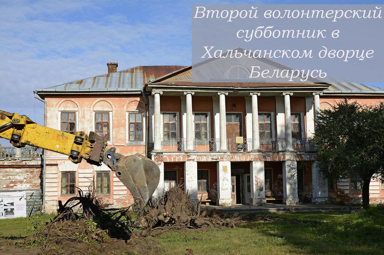Второй волонтерский субботник в Хальчанском дворце. Беларусь