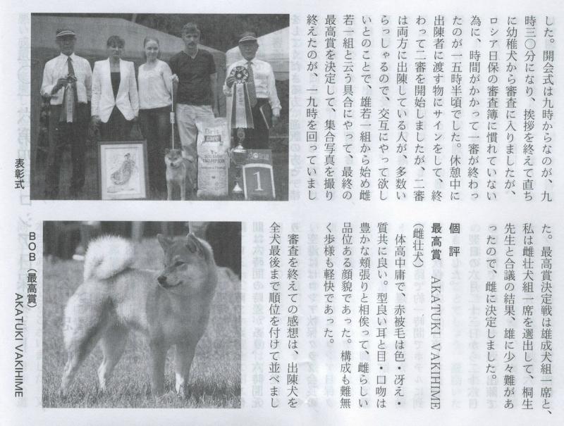 Акацуки Вакихимэ в журнале НИППО