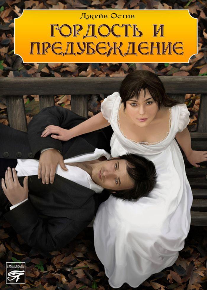 Это роман в традиционном понимании слова — не женский, не любовный, а просто классический, вечны