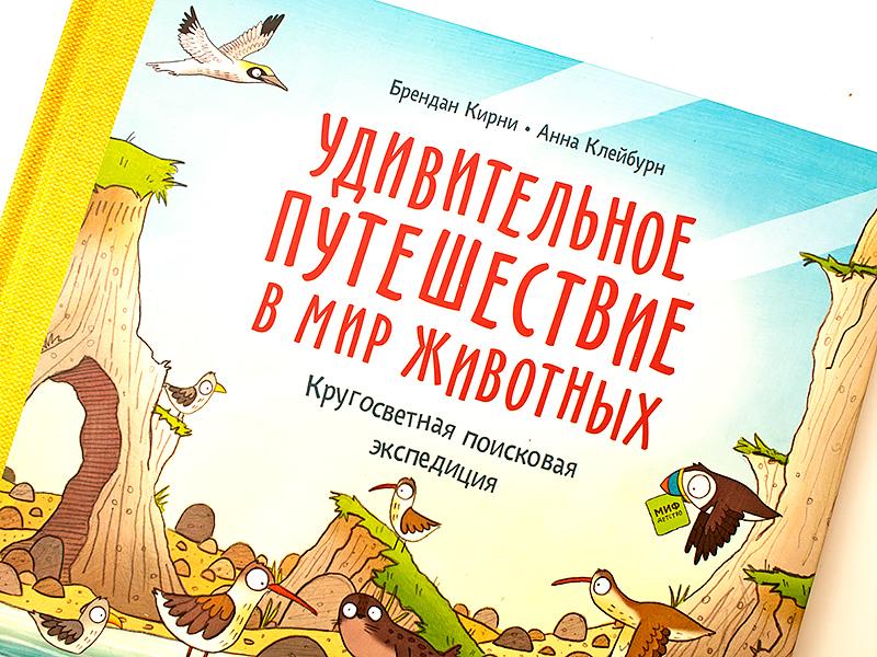 удивительные-приключения-в-мир-животных-отзыв-игрушки-айхерб-скидка-код-iherb-munchkin2.jpg