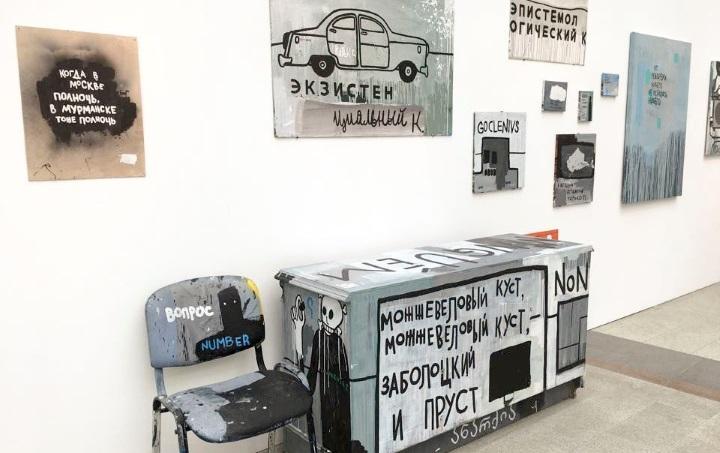 9сентября в столице России стартует ярмарка современного искусства Cosmoscow