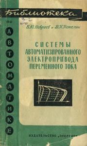 Серия: Библиотека по автоматике - Страница 4 0_14965d_df9fc293_orig