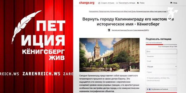 20160721-Активисты БАРС начали сбор подписей за переименование Калининграда в Кёнисберг