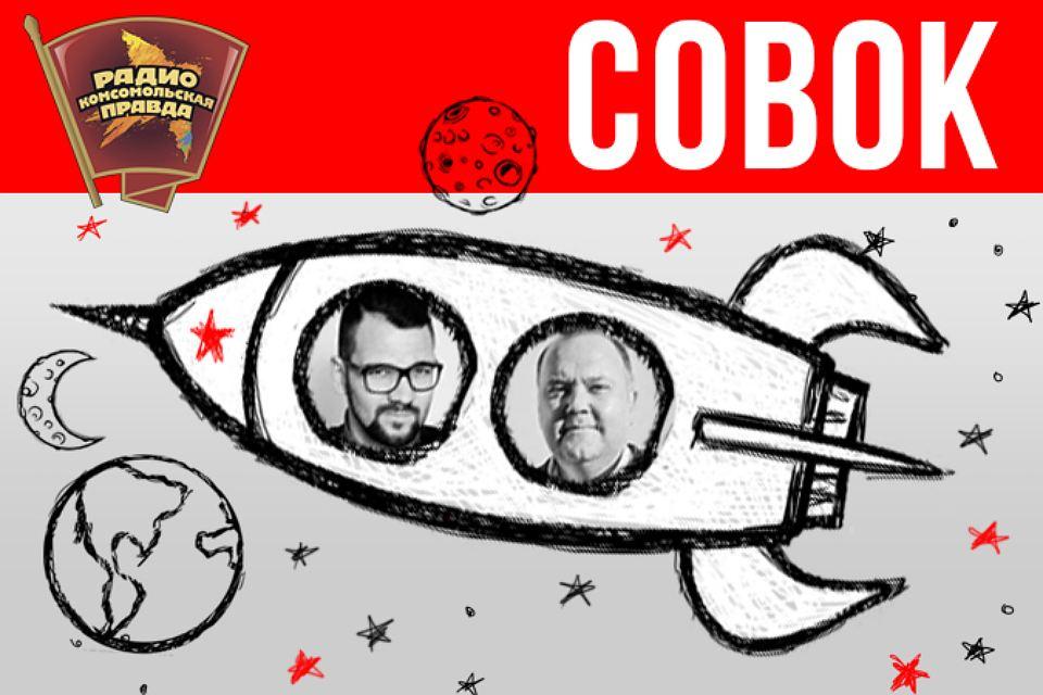Историк Павел Пряников и радиоведущий Иван Панкин разбираются в эфире программы «Совок» на Радио «Комсомольская правда»