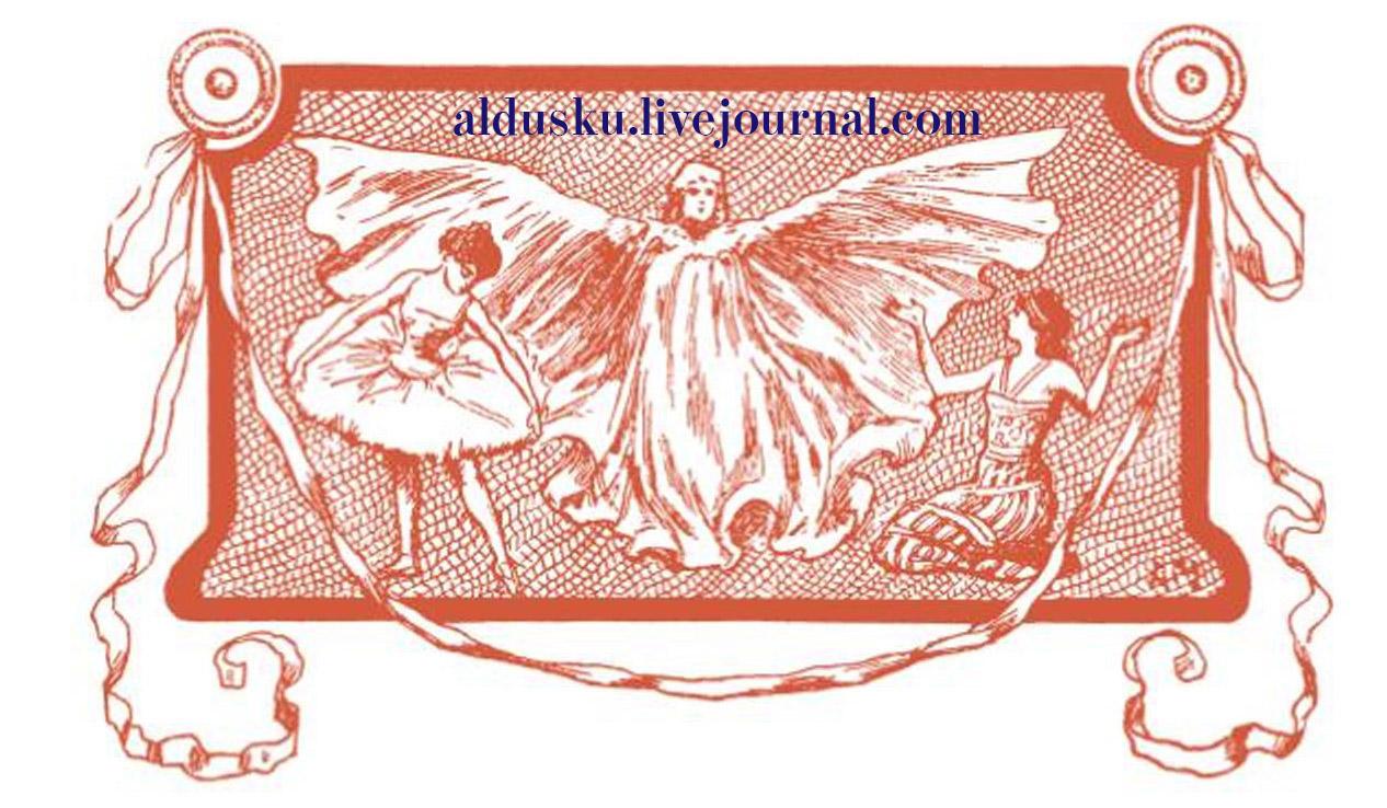 Виньетка. из 4 тома «История танцев» С.Н. Худекова