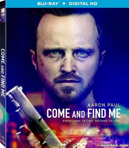 Найди меня, если сможешь / Come and Find Me (2016/BDRip/HDRip)