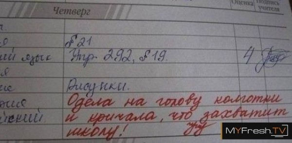 1378096322_myfresh.tv_prikolnye-zamechaniya-uchiteley-v-dnevnikah-shkolnikov_67.jpg
